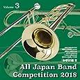全日本吹奏楽コンクール2018 中学校編III<Vol.3>