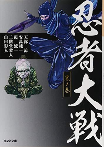 忍者大戦 黒ノ巻 (光文社時代小説文庫)