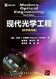现代光学工程(原著第4版)