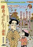 鎌倉ものがたり・選集-秋麗の章 (アクションコミックス(COINSアクションオリジナル))