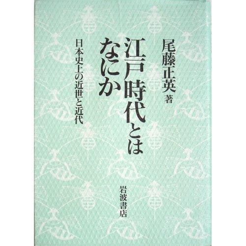 江戸時代とはなにか―日本史上の近世と近代