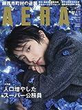 AERA (アエラ) 2018年 2/19 増大号【表紙:羽生結弦】[雑誌]