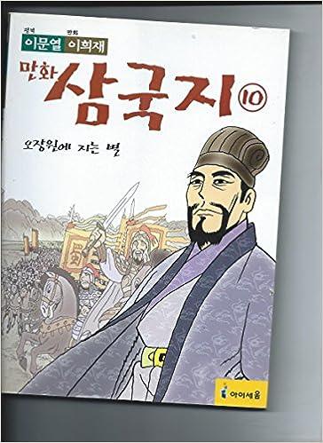 Book Manga Romance of the Three Kingdoms. 10 (Korean edition)