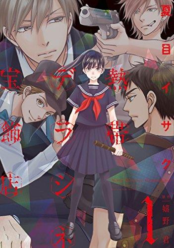 熱帯デラシネ宝飾店 (1) (ウィングス・コミックス)