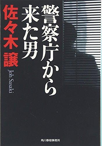 警察庁から来た男 (ハルキ文庫)