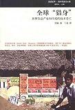 """全球""""猎身"""":世界信息产业和印度的技术劳工"""