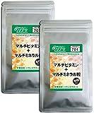 マルチビタミン&マルチミネラル粒 約3か月分×2袋 T-701-2