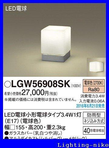 パナソニック エクステリアアウトドア LGW56908SK B01H2VFFI6 14935