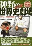 神野の世界史劇場CD-ROM講義 (2009年センター試験予想問題付) (<CDーROM付>)