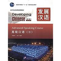 普通高等教育 十一五 国家级规划教材•对外汉语长期进修教材:发展汉语•高级口语2(第2版)(附MP3光盘1张)