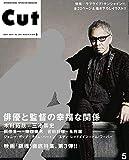 Cut 2017年 05 月号 [雑誌]