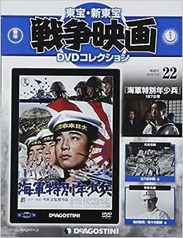 東宝・新東宝戦争映画DVD 22号 (...