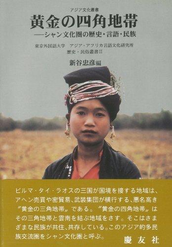 【バーゲンブック】  黄金の四角地帯-歴史・民俗叢書II