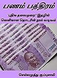 பணம� பத�திரம� (Panam Pathiram): 'ப�திய தலைம�றை' இதழில� வெளிவந�த தொடரின� நூல� வடிவம� (Tamil Edition)