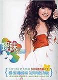 曖昧 (CD+VCD) (セカンドバージョン) (香港盤)