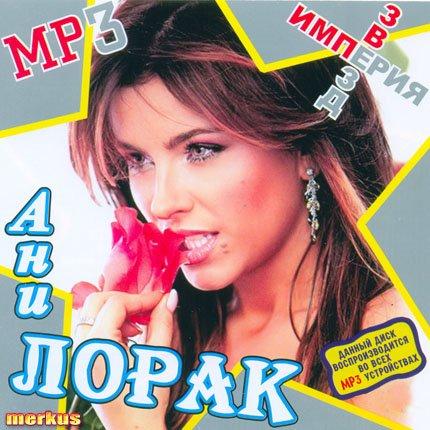 Ani Lorak Ani Lorak Mp3 Amazon Com Music