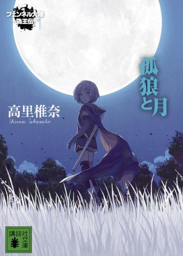 フェンネル大陸 偽王伝1 孤狼と月 (講談社文庫)