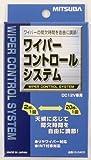 MITSUBA [ ミツバサンコーワ ] ワイパーコントロールシステム [ 品番 ] IS-0403