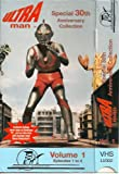 Ultraman Special 30th Anniversary Collection: Volume 1, Episodes 1-4 (Originally Urutoraman) [VHS]