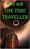 समय यात�री THE TIME TRAVELLER (Hindi Edition)