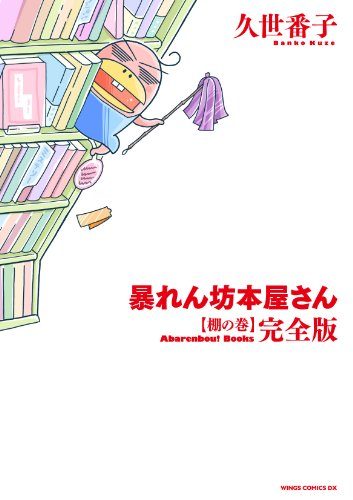 暴れん坊本屋さん・完全版 ~棚の巻~ (ウィングス・コミックス)