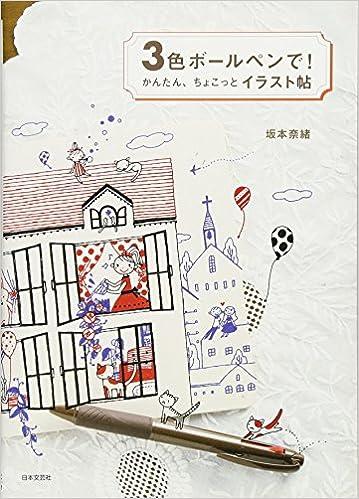 3色ボールペンでかんたんちょこっとイラスト帖 坂本 奈緒 本