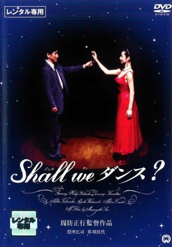 映画 Shall we ダンス?