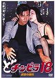 どチンピラ 18 欲望の標的 [DVD]