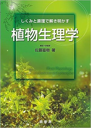 しくみと原理で解き明かす 植物生理学