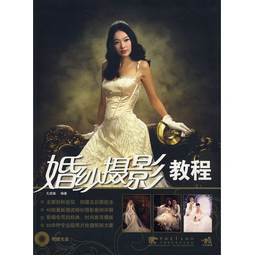 wedding photography tutorial (with CD-ROM 1) (Paperback)