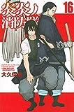 炎炎ノ消防隊(16) (講談社コミックス)
