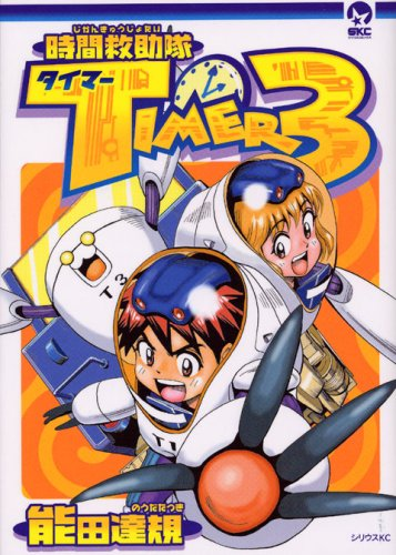 Time rescue team timer 3 (Sirius Comics) (2006) ISBN: 4063730468 [Japanese Import]
