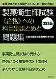 製菓衛生師試験合格への科目別まとめと問題集