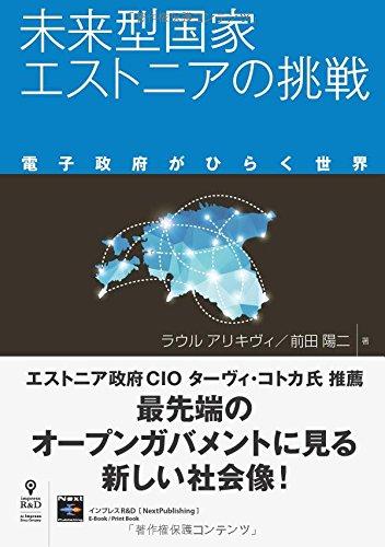 未来型国家エストニアの挑戦【新版】 電子政府がひらく世界 (NextPublishing)