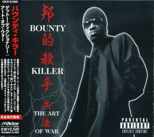 Ghetto Dictionary: Art of War