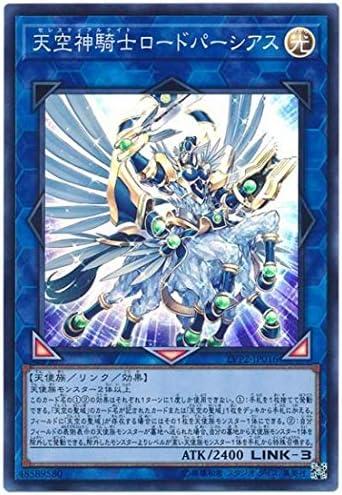 遊戯王/第10期/LVP2-JP016 天空神騎士ロードパーシアス【スーパーレア】