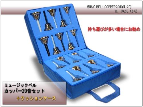 ミュージックベル(ハンドベル) カッパー20音 DGL-20 クッションケースセット   B00G9XLFBK