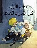 img - for Hatta Al an: So Far So Good (Arabic Edition) book / textbook / text book