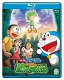 Animation - Eiga Doraemon Nobita To Midori No Kyojin Den [Japan BD] PCXE-50142