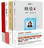 晓说1-4(套装共4册)