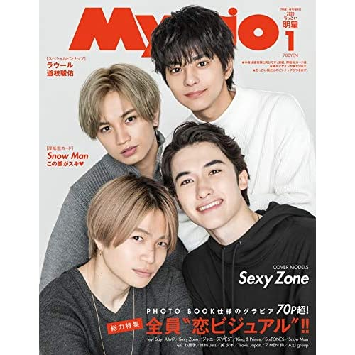 Myojo 2020年1月号 追加画像