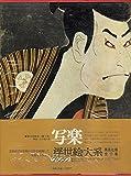 Sharaku Ukiyo-e Japan art book used book