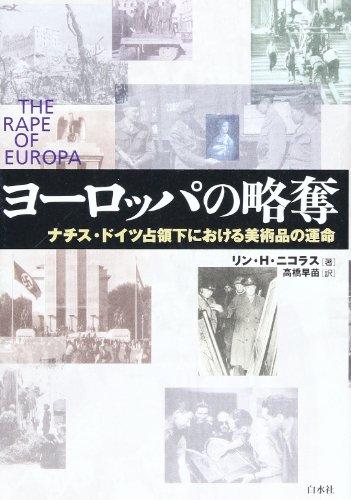 ヨーロッパの略奪―ナチス・ドイツ占領下における美術品の運命