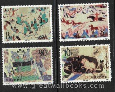 1990 Stamp - 4