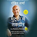 The Mastery Manual (Hindi): A Life-Changing Guide for Personal and Professional Greatness | Robin Sharma