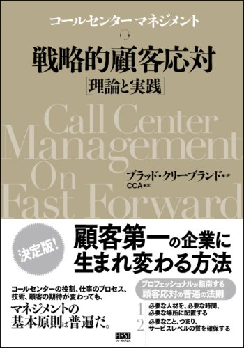 コールセンターマネジメント 戦略的顧客応対[理論と実践]