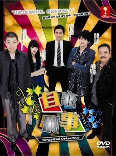 Unubore Deka / Conceited Detective Japanese Tv Drama Dvd (3 Dvd Digipak Boxset NTSC all Region) English Sub
