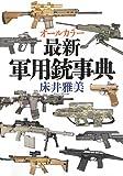 オールカラー最新軍用銃事典