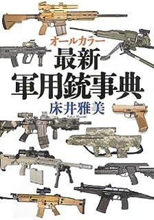 図説 銃器用語事典 | 小林 宏明 ...