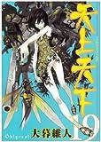 天上天下 第19巻 (ヤングジャンプコミックス)